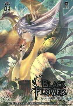 Black Flower คำสาปใต้เงาแค้น 4 (เล่มจบ)