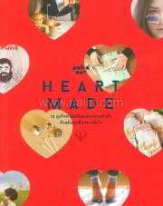 Heartmade (Polkadot)
