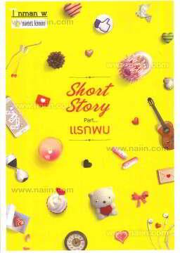 Short story part...แรกพบ