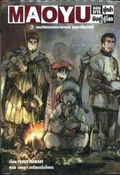 MAOYU จอมมารผู้กล้าจับคู่กู้โลก3 (นิยาย)