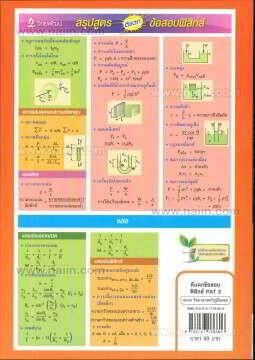 ตีแตกข้อสอบฟิสิกส์ PAT 2