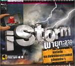 iStorm พายุทะลุจอ