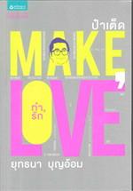 Make, Love ทำรัก