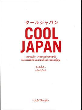 """COOL JAPAN """"ความเจ๋ง"""" มวลรวมฯ ประชาชาติกับการเรียกคืนความแข็งแกร่งของญี่ปุ่น"""