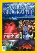 NATIONAL GEOGRAPHIC ฉ.165 (เม.ย.58)