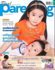 Real Parenting ฉ.122 (พี่ณดา-น้องณดล)