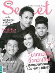 Secret ฉ.163 (ครอบครัวหมิว-ลลิตา)