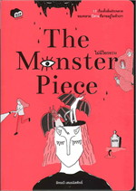 The Monster Piece : ไม่มีใครครบ