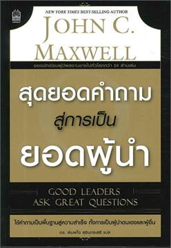 สุดยอดคำถาม สู่การเป็นยอดผู้นำ