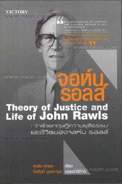 จอห์น รอลส์ : ว่าด้วยทฤษฎีความยุติธรรมแล