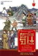 สุภาษิตจีนสอนใจ 3 ภาษา จีน-อังกฤษ-ไทย