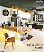 Mix & Match Kitchen ดีไซน์ครัวที่แตกต่าง