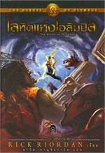 The Heroes of Olympus 5 โลหิตแห่งโอลิมปัส (ปกอ่อน)