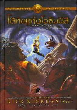 The Heroes of Olympus 5 โลหิตแห่งโอลิมปัส (ปกแข็ง)