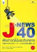 J-NEWS 40 ฟังข่าวญี่ปุ่นระดับกลาง+CD 1 แ