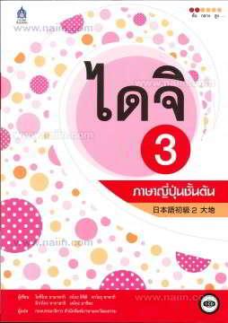 ไดจิ 3 ภาษาญี่ปุ่นชั้นต้น+CD 1 แผ่น