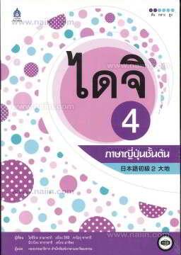 ไดจิ 4 ภาษาญี่ปุ่นชั้นต้น+CD 1 แผ่น