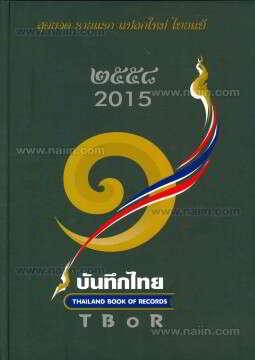 บันทึกไทย 2558
