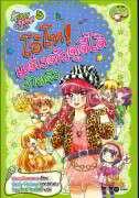 Kitty Candy Girls เล่ม5:โอ้โห! แต่งตัวดูได้ง่ายจัง