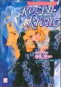 Rozenkreuz 7 สุลต่านแห่งเขาวงกตสีน้ำเงิน