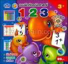 แบบฝึกหัดคณิตศาสตร์ 123
