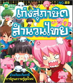 เก่งสุภาษิตสำนวนไทย