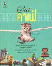 Cat คาเฟ่