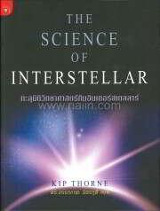 The Science of Interstellar ทะลุมิติวิทยาศาสตร์กับอินเตอร์สเตลลาร์