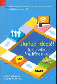 startup ideas!! ไม่เริ่มคิดใหม่ ก็เดินไวกว่าเดิม