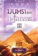 มนตราแห่งทะเลทราย III (ปกใหม่)