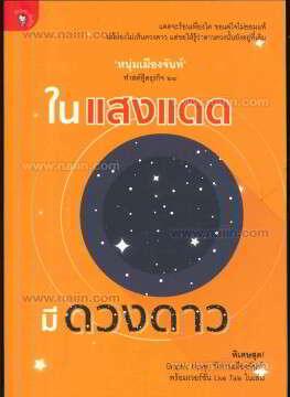ในแสงแดด มีดวงดาว ฟาสฟู้ดธุรกิจล.24