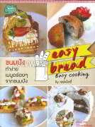 ขนมปังทำง่าย easy bread easy cooking