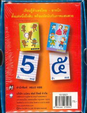 ชุดบัตรภาพ ตัวเลข 1-10 ไทย-อารบิก