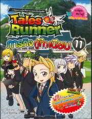 Tales Runner ภารกิจกู้ทำเนียบ เล่ม 11