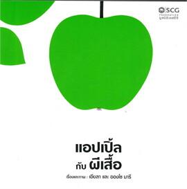 แอปเปิ้ลกับผีเสื้อ