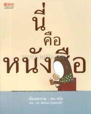 นี่คือหนังสือ