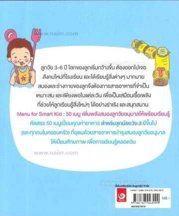 menu for smart kid