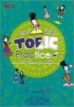 ตีแผ่แบไต๋ TOEIC Practice:Verb Tenses และผองเพื่อน