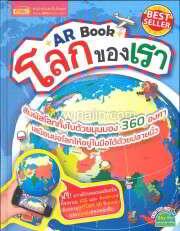 AR Book โลกของเรา (ปกแข็ง)