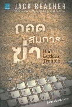 Jack Reacher : ถอดสมการฆ่า (Bad Luck and Trouble)
