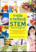 การจัดการเรียนรู้ STEM ในระดับปฐมวัย