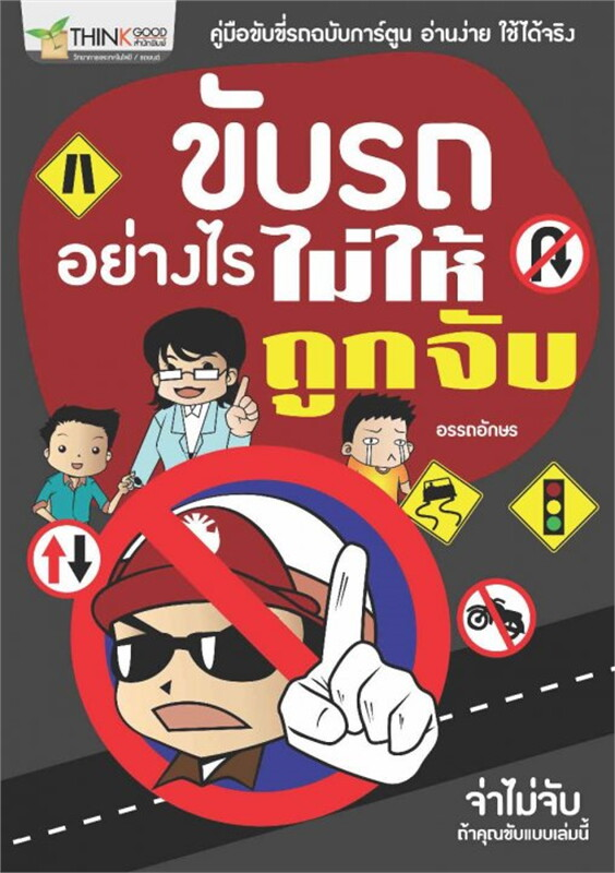 ขับรถอย่างไรไม่ให้ถูกจับ