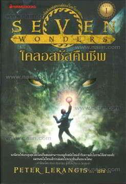 Seven Wonders I โคลอสซัสคืนชีพ