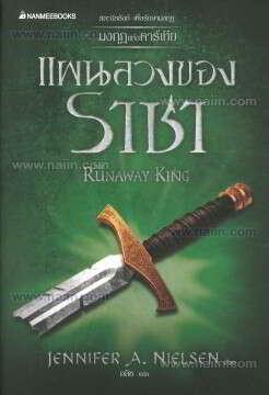 แผนลวงของราชา เล่ม 2 ชุด มงกุฏแห่งคาร์เท