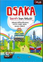 Osaka โอซาก้า ใครๆ ก็เที่ยวได้