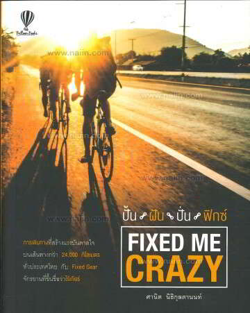 FIXED ME CRAZY ปั้น ฝัน ปั่น ฟิกซ์