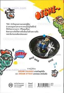 มิชชั่น กินพอสสิเบิล JAPAN SUPER BOWL