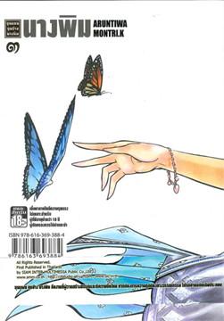 ขุนแผน ขุนช้าง นางพิม ล.3(Bookการ์ตูน 30
