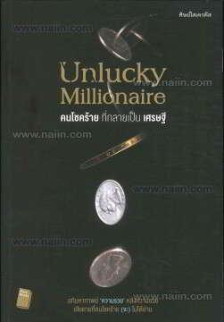 Unlucky Millionaire คนโชคร้าย