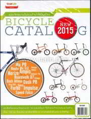 Bicycle Catalog 2015 (199.-)